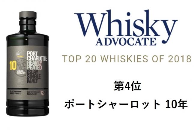「ポートシャーロット10年」アメリカのウイスキー専門誌が選ぶトップ20の第4位に
