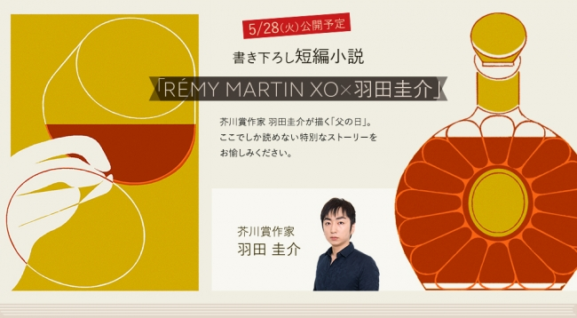 RÉMY MARTINと芥川賞作家 初のコラボレーション 「レミーマルタンXO」と羽田圭介が紡ぐ親子の物語