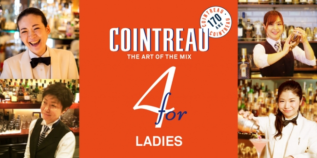 コアントロー、4人の女性バーテンダーをフィーチャーした「COINTREAU 4(for) LADIES」を開始