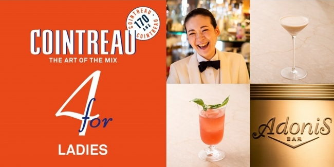 「COINTREAU 4(for) LADIES」第一弾を開始