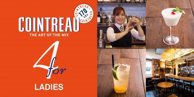 「COINTREAU 4(for) LADIES」第三弾を開始