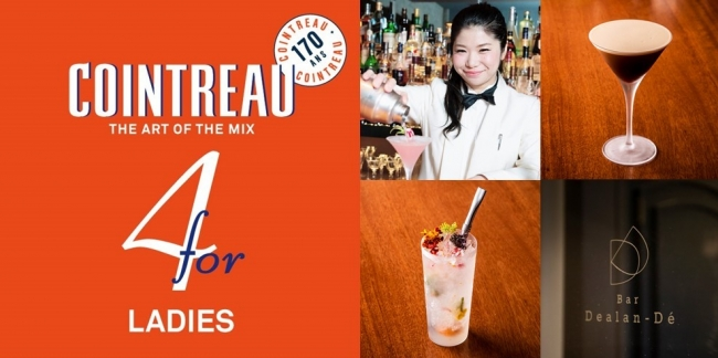 「COINTREAU 4(for) LADIES」第四弾を開始
