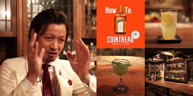 「How To COINTREAU」 -THE ART OF THE MIX- 第一弾 Bar BenFiddich(新宿)にて鹿山 博康さん考案のカクテル2種を期間限定で提供