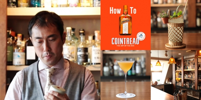 「How To COINTREAU」 -THE ART OF THE MIX- 第二弾Cocktail Bar Nemanja(横浜)にて北條 智之さん考案のカクテル2種を期間限定で提供