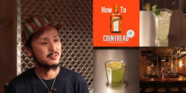 「How To COINTREAU」 -THE ART OF THE MIX- 第三弾 LIQUID FACTORY(渋谷)にて齋藤 恵太さん考案のカクテル2種を期間限定で提供