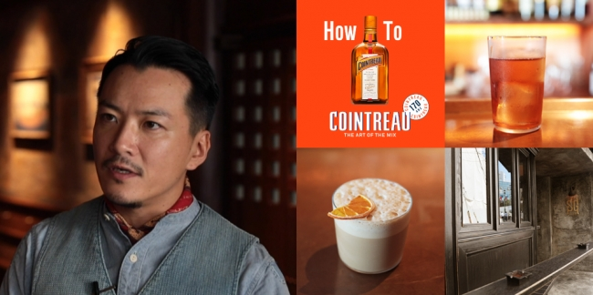 「How To COINTREAU」 -THE ART OF THE MIX- 第四弾 THE SG CLUB(渋谷)にて後閑 信吾さん考案のカクテル2種を期間限定で提供