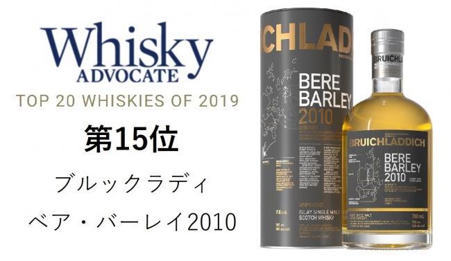 「ブルックラディ ベア・バーレイ2010」、アメリカのウイスキー専門誌が選ぶ年間トップウイスキー20の第15位に入賞
